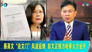 《台湾新闻脸》岛内独派与蔡英文窝里斗