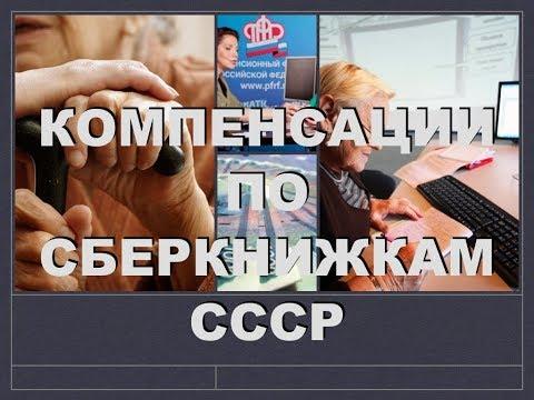 Компенсации по сберкнижкам СССР «Сбербанк» предоставит по вкладам до 1991 года в 2018 году