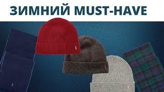 Что носить зимой мужчине?  Зимний Must-Have. ЗИМНИЕ АКСЕССУАРЫ: Шерстяные Шапка и Шарф Ralph Lauren.