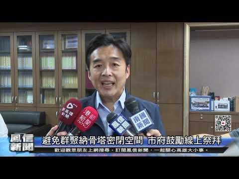 鳳信新聞1090327掃墓專車全面停駛 呼籲民眾分流前往墓區