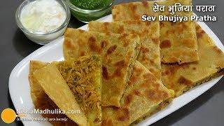 आलू भुजिया - सेव परांठा रेसीपी ।  Sev Paratha Recipe | Aloo Bhujia Paratha