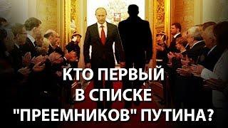 """Кто первый в списке """"преемников"""" Путина?"""