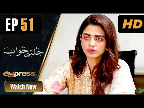 Pakistani Drama   Jaltay Khwab - Episode 51   Express TV Dramas   Hira Soomro, Afraz Rasool
