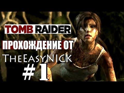 Tomb Raider 2013. Прохождение. #1.