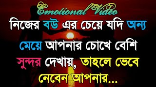 Emotional & Motivational Love Quotes In Bangla || Motivational Video 2020|Rahi Motivation Bangla