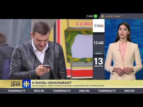 Новости дня (13.08.2019) видео
