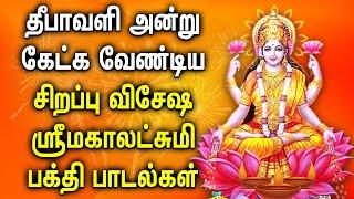 DIWALI SPL MAHA LAKSHMI TAMIL DEVOTIONAL SONGS | Goddess Maha Lakshmi Powerfu lTamil Bhakti Padalgal