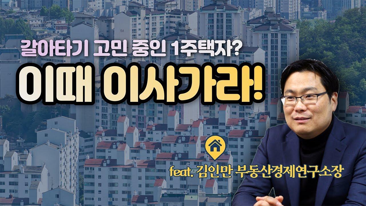 갈아타기 고민 중인 1주택자? 이때 이사가라 (feat. 김인만 부동산경제연구소장)