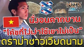 ดราม่าคอมเมนต์ชาวเวียดนาม-ถล่มเพจฮีเรนวีนยับหลังไม่ได้เห็น'ดวานวานเฮา'ไม่ได้ลงสนามสักที