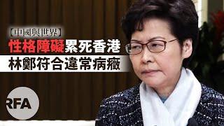 【中國與世界】性格障礙累死香港 林鄭符合違常病癥