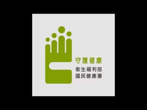 腎臟保健廣播劇(25)