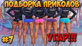 ПРИКОЛЫ 2018 #7! Попробуй НЕ засмеятся!!! Угар! Это Россия детка! Видео Приколы!