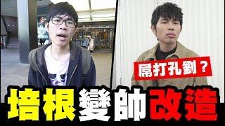 培根改造大計畫 死宅男變韓國歐爸天菜??|Wackyboys |反骨男孩|