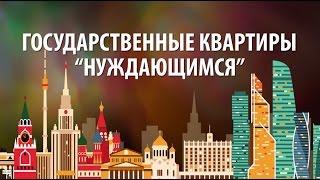 Как получить элитную квартиру от государства в России