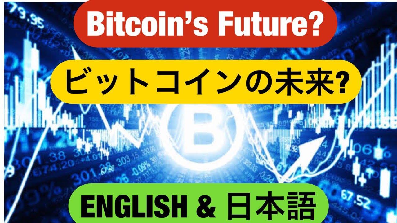 Bitcoin? ビットコインの未来⁉【ENGLISH & 日本語】Dan Takahashi 高橋ダン #テザー #USDT
