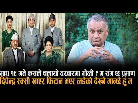 जेठ १९ गते राती दरबारमा  कसले चलायो गोली मलाई थाहा छ म भन्छु भन्दै आए Bharat Jangam Otv Nepal