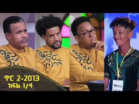 Balageru meirt ባላገሩ ምርጥ 1ኛ ዙር ጥር 2 2013 ዓ/ም ክፍል 1/4