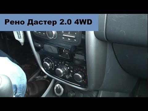 Рено Дастер 2.0 4WD. Дневник. Запись 12. Замена лампы подсветки регуляторов вентиляции (печки).