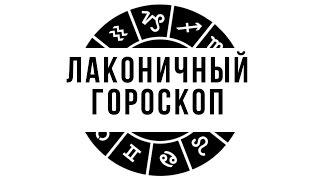 САМЫЙ ЛАКОНИЧНЫЙ гороскоп с юмором