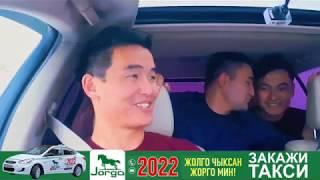 Анонс | Универсал Тамашоу | Авто Караоке | Эрмек Нурбаев | Каналга жазыл