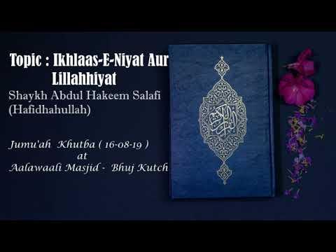 (Ikhlas e Niyat Aur Lillahhiyat) Shaykh AbdulHakeem Salafi (Hafidhaullah)  - Jumu'ah Khutbah