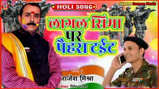 Rajesh Mishra holi song lagal sima per pahara tatia