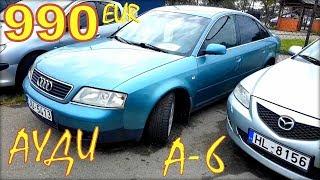 Ауди А6, авто из Латвии, заказчик из Германии.
