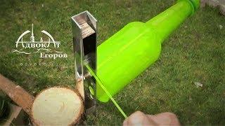 Смотреть онлайн Делаем веревку для подделок из пластиковой баклажки