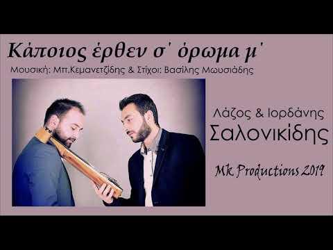 «Κάποιος έρθεν σ΄ όρωμα μ΄» είναι το νέο τραγούδι των αδελφών Λάζου και Ιορδάνη Σαλονικίδη