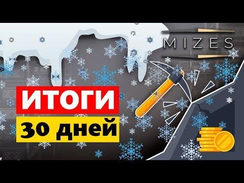 Очередная выплата и итоги за 30 дней в проекте Mizes Облачный майнинг!