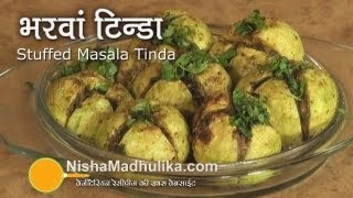 Bharwan Tinda Recipe – Stuffed Tinda – Punjabi Masala Stuffed Tinda