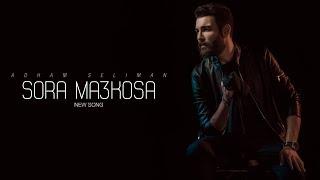 Adham Seliman - Sora Ma3kosa (Official Video Clip 4K)   أدهم سليمان - صورة معكوسة تحميل MP3