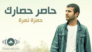 Hamza Namira - Haser Hesarak | حمزة نمرة - حاصر حصارك (Lyrics)