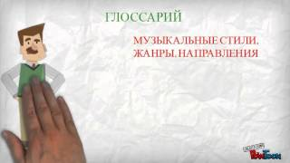 Русская  и европейская классическая музыка