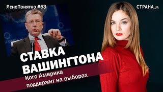Ставка Вашингтона. Кого Америка поддержит на выборах|ЯсноПонятно #53 by Олеся Медведева