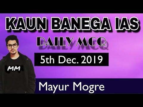 Kaun Banega IAS- 5th Dec,  2019, Daily Current Affairs MCQ