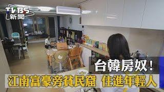 【TVBS】台韓房奴!江南富豪旁貧民窟 住進年輕人