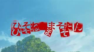 TVアニメ『ひそねとまそたん』HD2018年4月放送