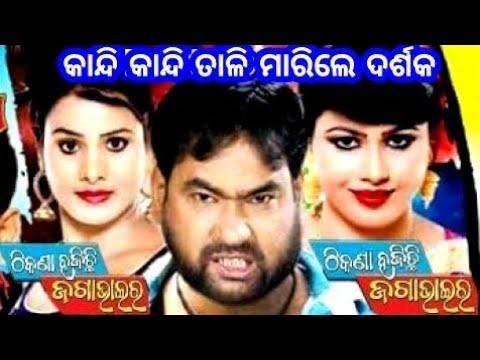 Kalinga Gananatya କାନ୍ଦି କାନ୍ଦି ତାଳି ମାରିଲେ ଦର୍ଶକ. ଠିକଣା ହଜିଛି ଜଗାଭାଇ ର ଯାତ୍ରା NO 1 Best  Scene .