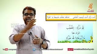 Plus Two | Arabic | Class – 01