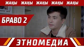 БРАВО 2 | Жаны Кино - 2018 | Режиссер - Кубаныч Курманбеков
