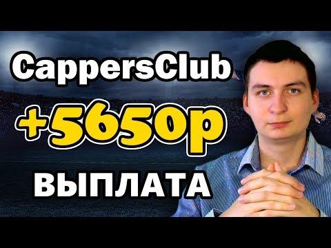 Cappersclub свежие новости и очередная выплата на Payeer кошелек.