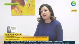 Под контролем: в России предложили запретить личную переписку на работе