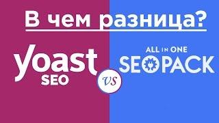 Yoast SEO и All in SEO Pack. В чем разница между ними?
