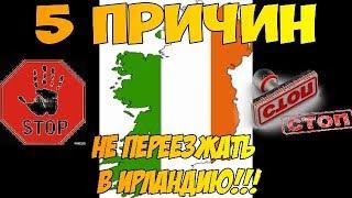 5 ПРИЧИН НЕ ПЕРЕЗЖАТЬ В ИРЛАНДИЮ