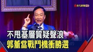"""郭董提""""八字政見""""以政治替經濟服務 再重申自己就是台灣""""第7缺""""│非凡新聞│20190524"""