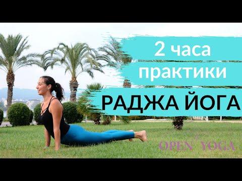 Раджа йога. Йога управления. 2 часа практики. Александра Тата.