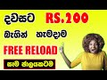 How to get free reload sinhala | Sachiya Lk