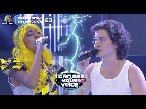 7 Years - Lukas Graham Feat.กระต่าย | I Can See Your Voice -TH (видео)