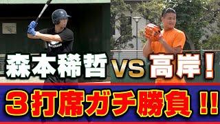 【名勝負】森本稀哲VS高岸リベンジマッチ!!【本気の3打席対決】